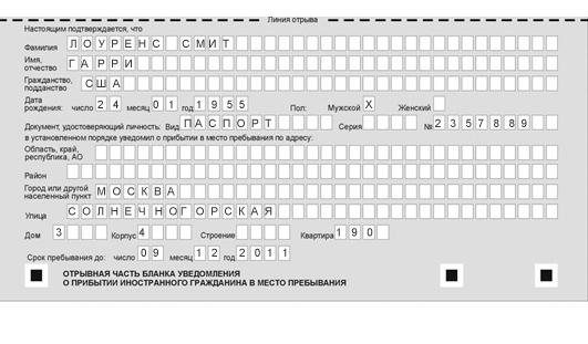 Бланк регистрации иностранного гражданина по месту жительства - фиктивно