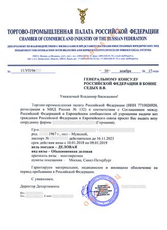 Срочное приглашение в Россию